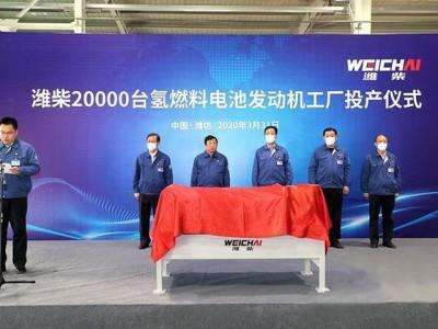 En Chine, Weichai lance la production de piles à combustible à grande échelle